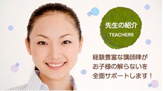 「先生の紹介」経験豊富な講師陣がお子様の解らないを全面サポートします!