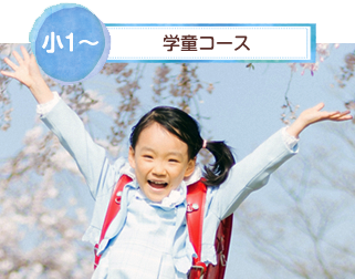 学童コース