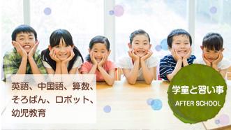 「学童と習い事」英語、中国語、算数、 そろばん、ロボット、 幼児教育